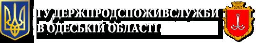 ГУ Держпродспоживслужби в Одеській області